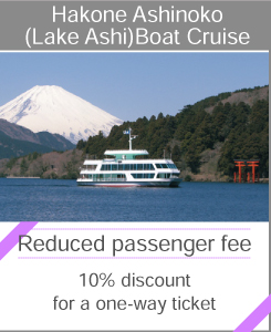 "Hakone Ashinoko(Lake Ashi)Boat Cruise  ""Reduced passenger fee"" 10% discount for a one-way ticket."