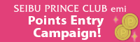 SEIBU PRINCE CLUB emi Prince Points Entry Campaign!