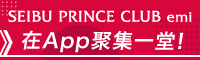 SEIBU PRINCE CLUB emi Official App Now Launched!